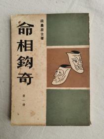 命相钩奇,第一册,砚农居士著,宇宙出版社1964年初版
