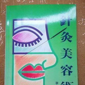针灸美容术 谢永光著 太平书局出版社 中医美容养生书