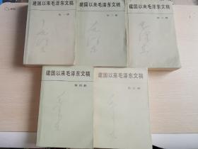 建国以来毛泽东文稿第1-5册
