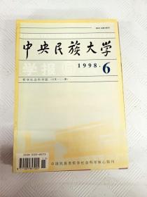 Q033814 中央民族大学学报总第121期含略论彝语方言的划分/中国民族服饰源流略考/朝鲜族社会发展现状与对策研究等