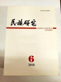Q033654 民族研究总第236期含清朝道咸年间云南汉回关系与政府危机应对研究/分化与差异:在韩中国朝鲜族社会融入的人类学研究等