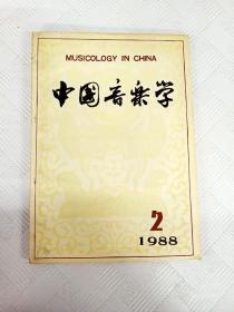"""Q035586 中国音乐学总第11期含朝鲜族民族音乐""""长短""""的初步研究/从音乐理论评奖引发的思考/关于调性与无调性的独白等"""