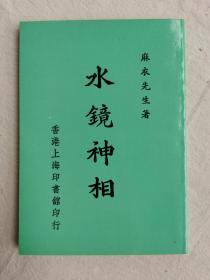 水镜神相,麻衣先生著,上海印书馆1975年出版