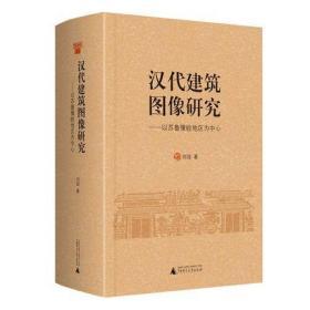 【正版】汉代建筑图像研究——以苏鲁豫皖地区为中心