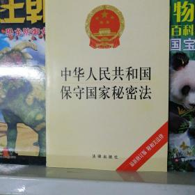 中华人民共和国保守国家秘密法(最新修订版)