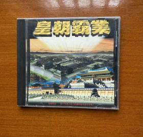 游戏光盘 皇朝霸业 1CD光盘 八爪鱼工作室 (光盘无滑痕,请看图片3)