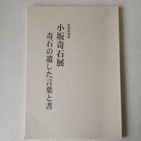 小坂奇石展
