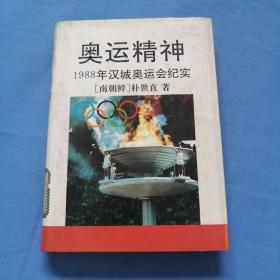 奥运精神(1988年汉城奥运会纪实)