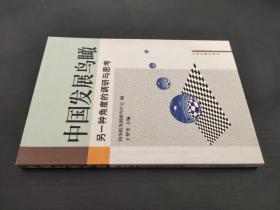 中国发展鸟瞰:另一种角度的调研与思考