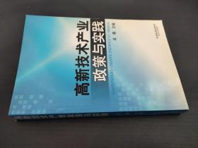 高新技术产业政策与实践