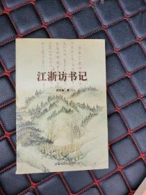 江浙访书记(一版一印)