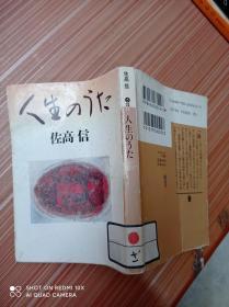 人生   日文书,书名不详,请看图