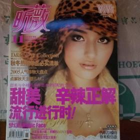 昕薇2005/11 47期