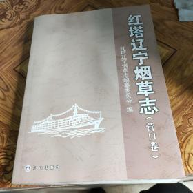 红塔辽宁烟草志.沈阳卷