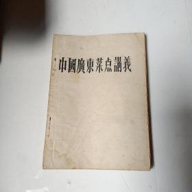 中国广东菜点讲义
