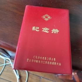 纪念册   《毛泽东选集》第五卷营口市印制发行工作总结表彰大会