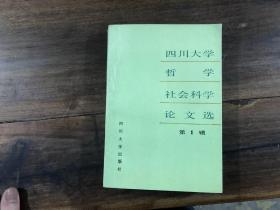 四川大学哲学社会科学论文选1