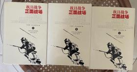 抗日战争正面战场(上中下),精装3册全,私藏近全新未翻阅
