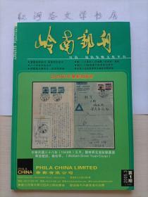 《岭南邮刊》2005年 第1期