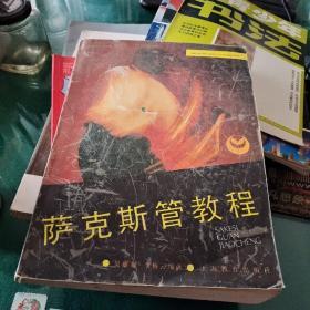 《萨克斯管教程》吴雍禄李梅云编著大16开340页