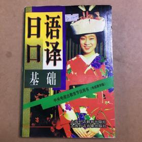日语口译基础-电视教学版
