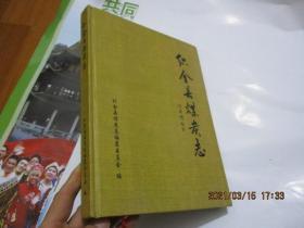 织金县煤炭志   精装   79-2号柜