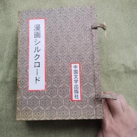 漫画シルクロード(敦煌壁画物语) 全一函七册