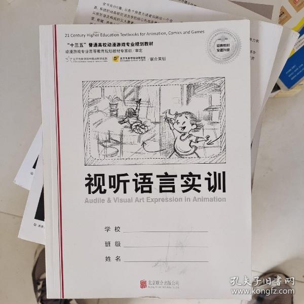 """动画视听语言(第2版 附视听语言实训)/""""十三五""""普通高校动漫游戏专业规划教材"""