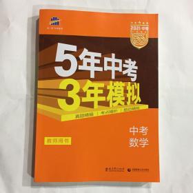 2021年5年中考3年模拟  中考数学教师用书