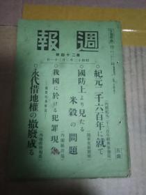 民国日本出版侵华资料 周报第二十四号 内有国防米谷问题,永代借地权的撤废成,最近公布的法令等