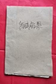 结核病学 50年版 残本 包邮挂刷