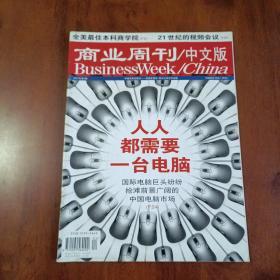 商业周刊/中文版Businessweek2007 4—人人都需要一台电脑