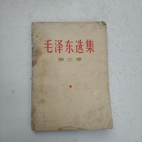 毛选第三卷