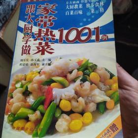 跟大厨学做家常热菜1001例