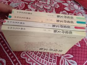 张爱玲文集(全四册)包邮