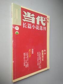 当代 长篇小说选刊2013.1