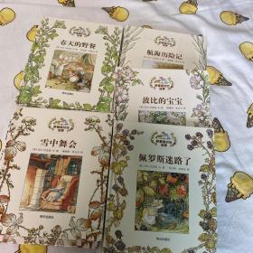 野蔷薇村的故事 5册合售精装本适合收藏  雪中舞会 波比的宝宝 春天的野餐 航海历险记 佩罗斯迷路了