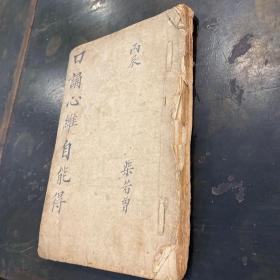 清代科举考试文章合订本一厚册《口诵心维自能得》一册全,书法精美!