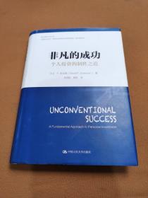 非凡的成功:个人投资的制胜之道