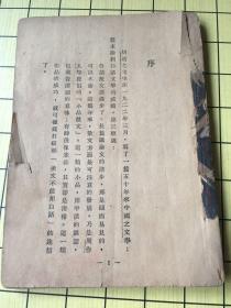背影【朱自清著 开明书店 民国二九年版】