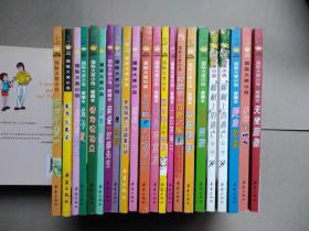 国际大奖小说.爱藏本---爱的故事
