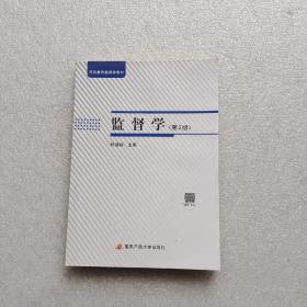 监督学【第2版】