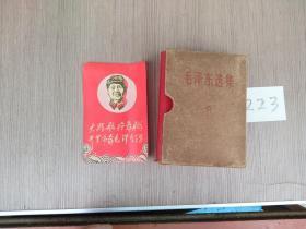 编号223   64开 《毛泽东选集》合订 一卷本 扉页毛军像林题  带盒 附一张少见的毛像塑料卡