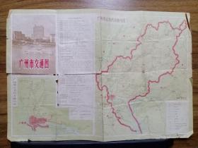 广州市交通图(1976年)