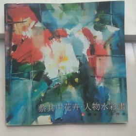 蔡其中花卉·人物水彩画(作者签名本)