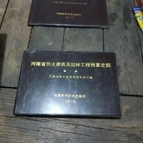 河南省仿古建筑及园林工程预算定额 第一册