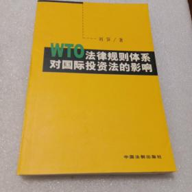 WTO法律规则体系对国际投资法的影响