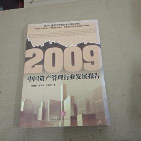 2009中国资产管理行业发展报告