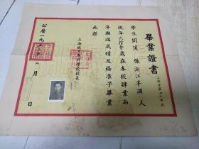 1953年 上海俄文专科学校 毕业证