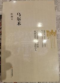 红柯签名 +钤印+题词 题跋 赠书+ 雪汉青 上款:《乌尔禾》 红柯 签 签赠